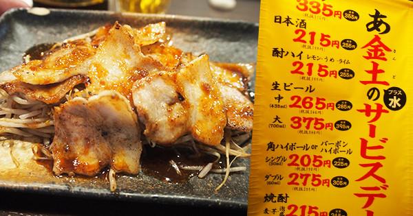 京橋『七津屋 本店』週五・週六大特價!大吃大喝竟然千円有找!?