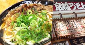 京橋烏龍麵