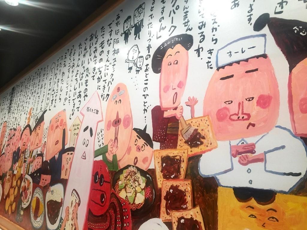 阪神藝術彩繪牆面