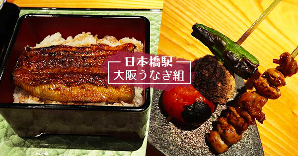 千日前『大阪鰻組(大阪うなぎ組)』必吃的人間極品!外酥內軟的鰻魚飯