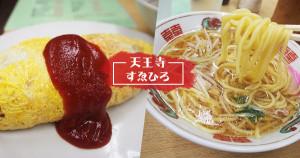 天王寺Suehiro蛋包飯