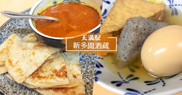 天滿『立呑処 新多聞酒蔵』星馬風味小吃立吞店!