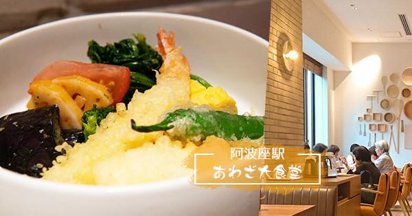 阿波座・日本生命病院内『大阪awaza大食堂』&『our THE bread』醫院內的健康午餐!