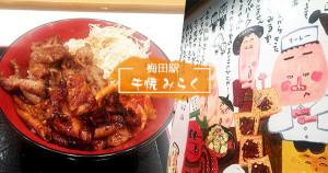 牛燒miraku燒肉丼