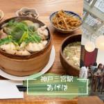 神戶三宮ageha蒸籠料理