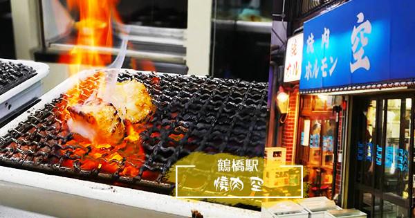 鶴橋空燒肉
