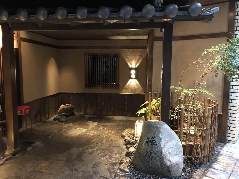 西梅田 禪園