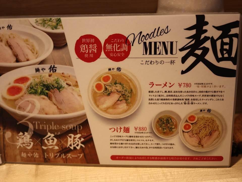大阪人氣拉麵店麵屋佑拉麵菜單
