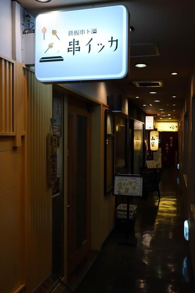 大阪鐵板串燒店