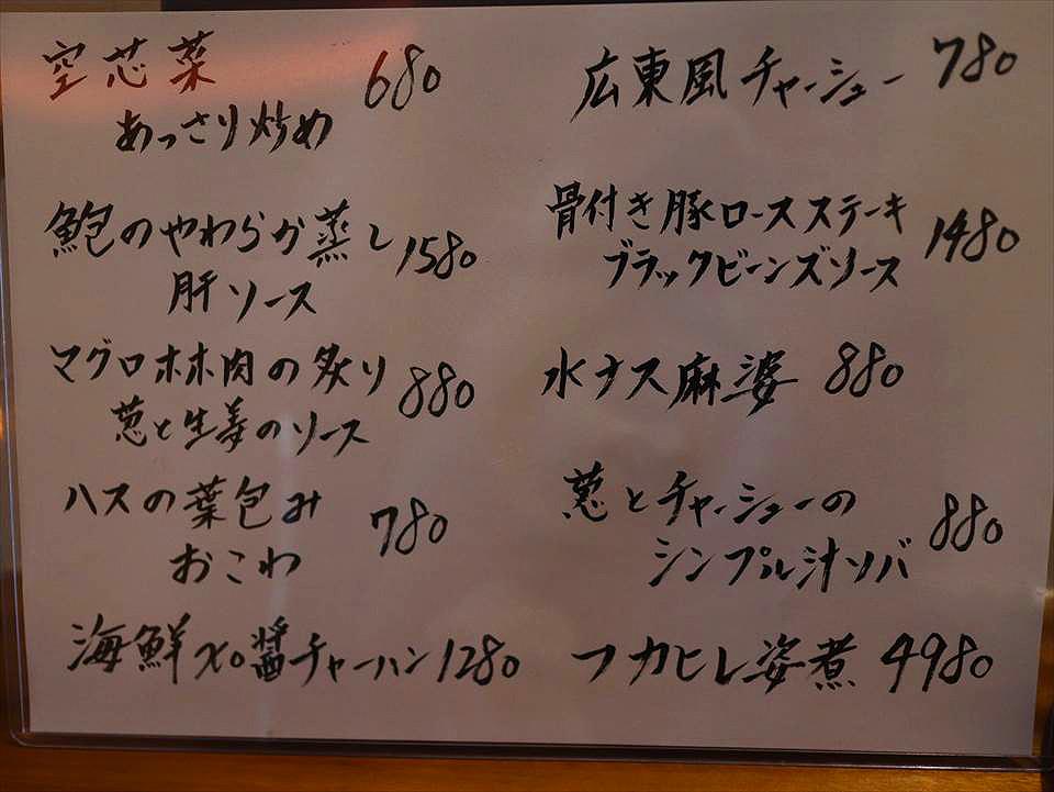 酒食滿菜悠-菜單