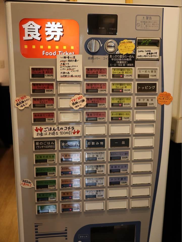 大阪人氣拉麵店麵屋佑食券機