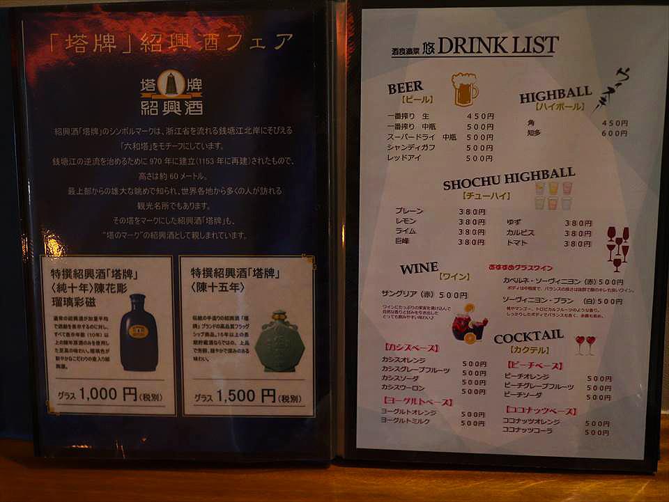 酒食滿菜悠-飲品菜單