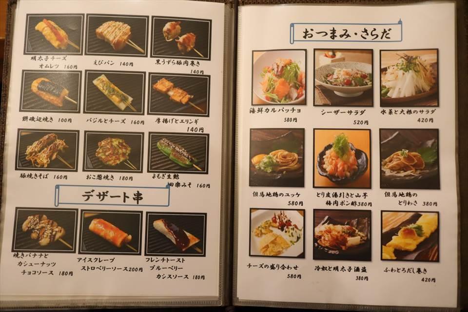 日本串燒菜單