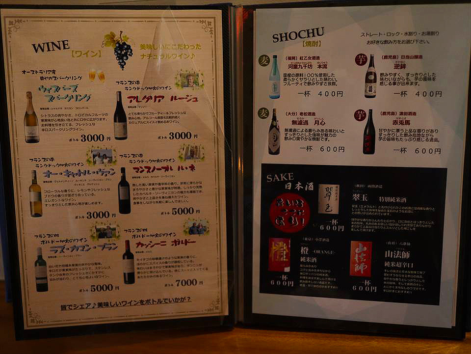 酒食滿菜悠-洋酒菜單