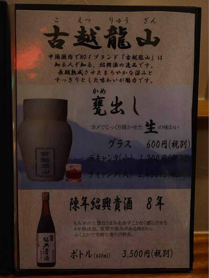 酒食滿菜悠-酒