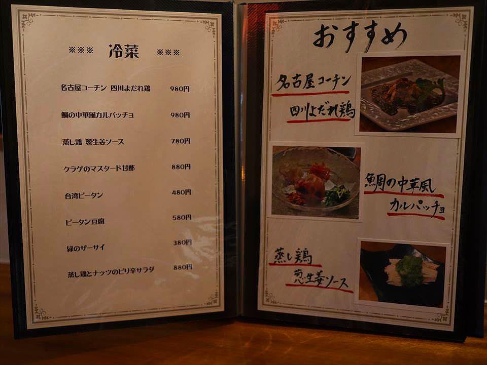 酒食滿菜悠-冷菜菜單