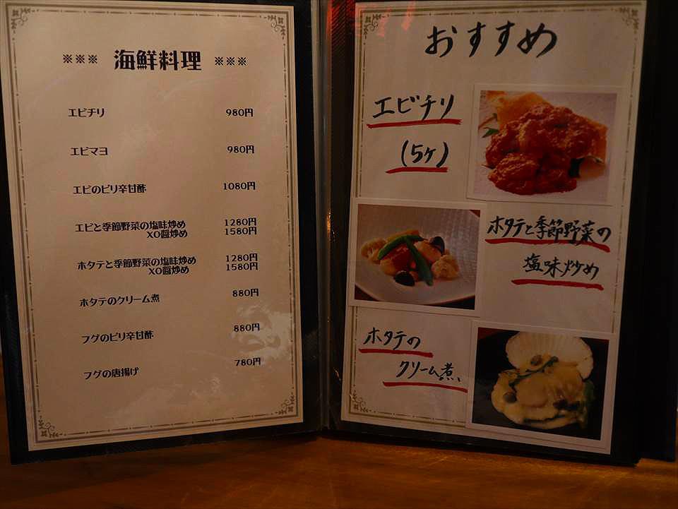 酒食滿菜悠-海鮮料理菜單
