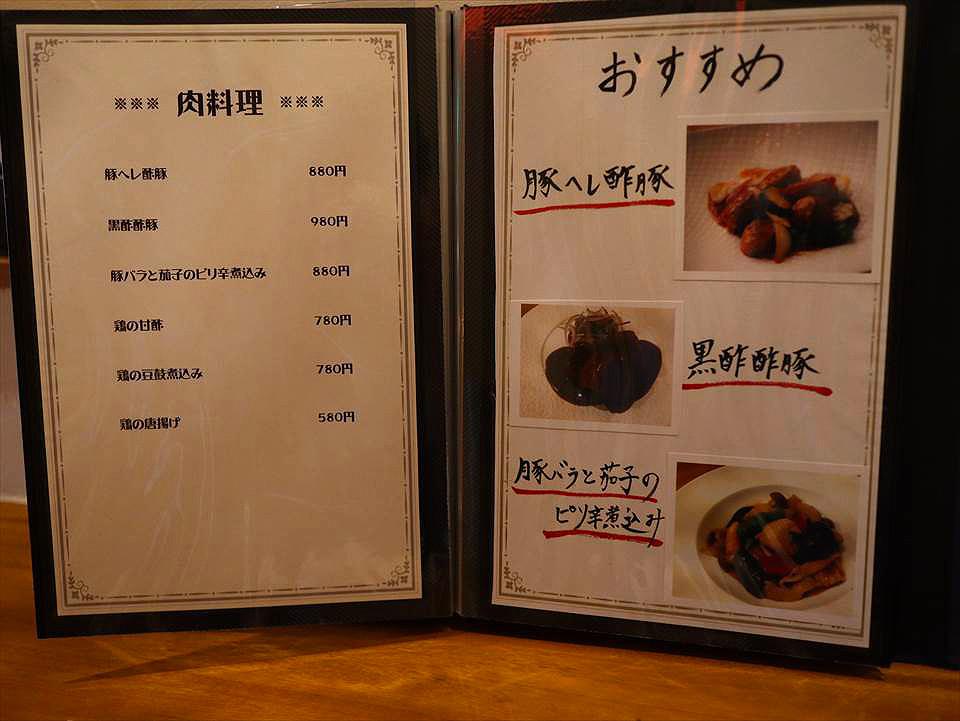 酒食滿菜悠-肉料理菜單