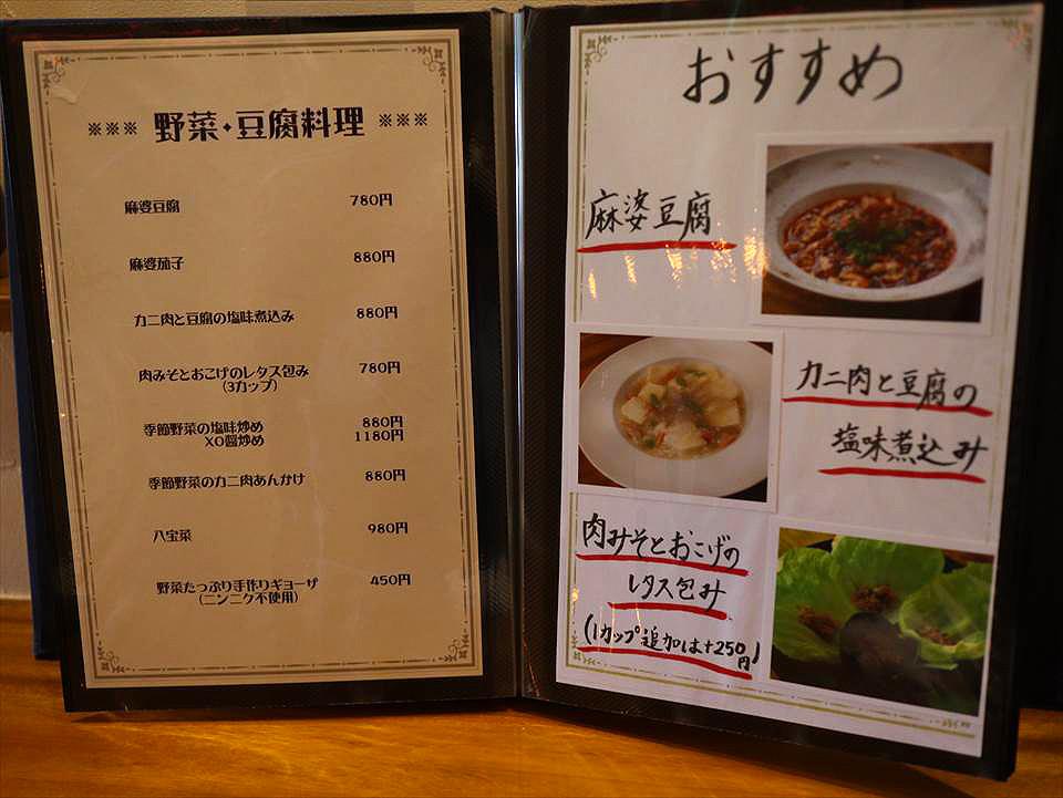 酒食滿菜悠-豆腐料理菜單