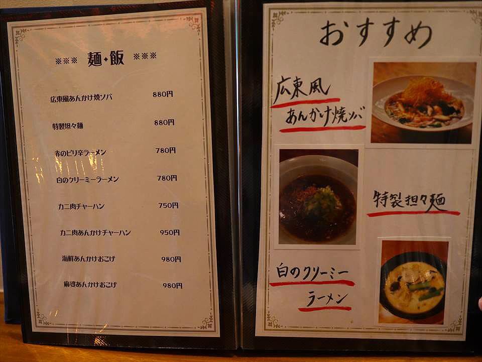 酒食滿菜悠-飯類麵類菜單