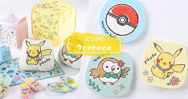 「Pokémon and 3COINS」超人氣的神奇寶貝原創小物盡在『3COINS』!7/14(六)起開跑~