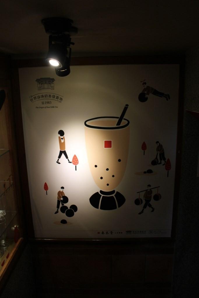 春水堂創始店