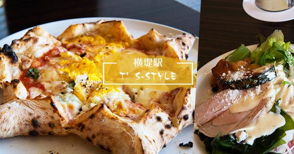 鶴見区『T'S-STYLE』如耀眼太陽般的放射狀披薩!