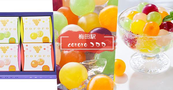 新感覺軟糖專賣店『cororo』7月1日(日)起推出期間限定口味「芒果」、「鳳梨」