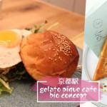 gelato-pique-cafe-bio-concept漢堡與法式奶油薄餅