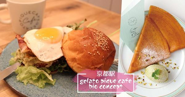 首次進駐關西!由『Gelato pique』跨刀的『gelato pique cafe bio concept』7月6日(五)於京都站大樓盛大開幕
