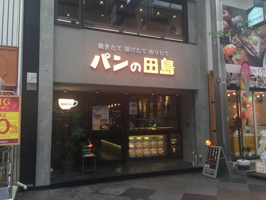田島麵包現做熱狗麵包專賣店
