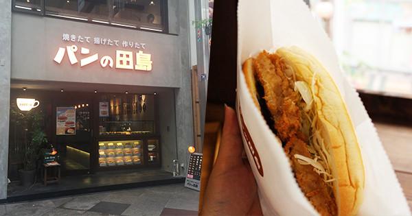 現烤、現炸、現做的熱狗麵包店!京都新京極商店街的『田島麵包(パンの田島)』