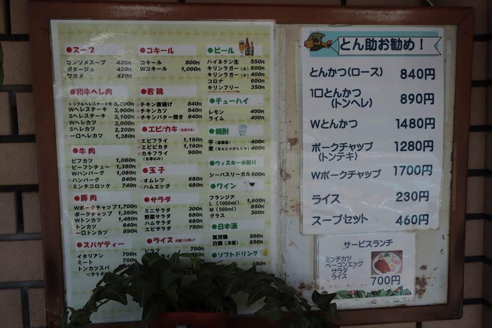 洋食店Tonsukeとん助炸豬排飯