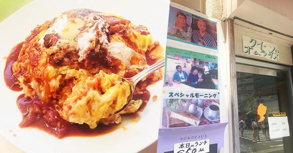「關8」的粉絲必去!?大阪中崎町『クイーン(Queen)』的超好吃蛋包飯