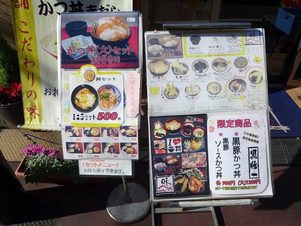 以炸豬排外皮酥脆,雞蛋入口即化的豬排丼聞名!本町『味BEI 丼池店(味べい 丼池店)』