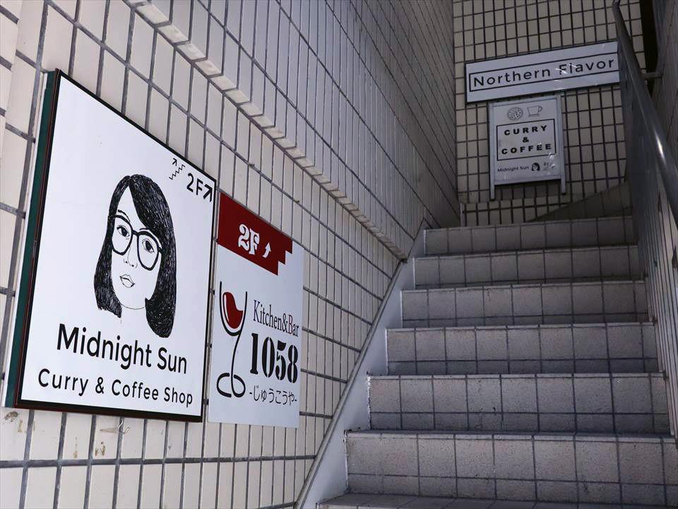 Midnight Sun大阪香料咖哩咖啡廳