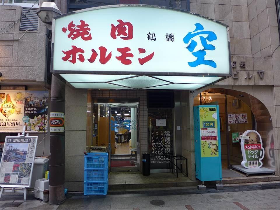 大阪燒肉空