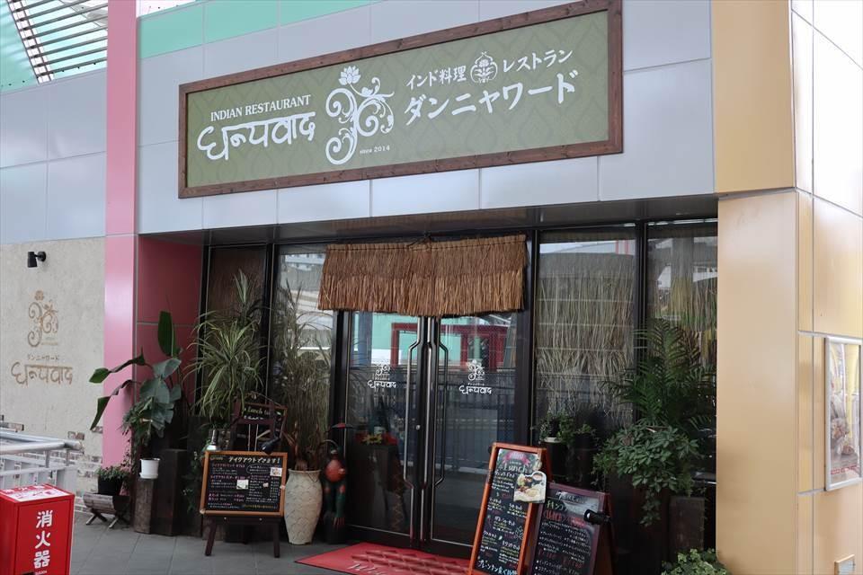 大阪印度咖哩DHANYAWAD