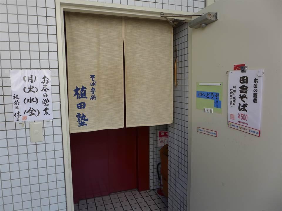 大阪蕎麥専科 植田塾