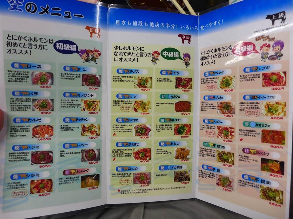 大阪燒肉空-菜單