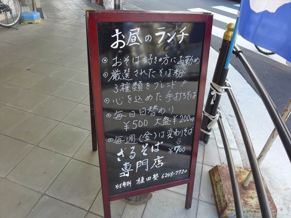 大阪蕎麥専科 植田塾-午餐菜單