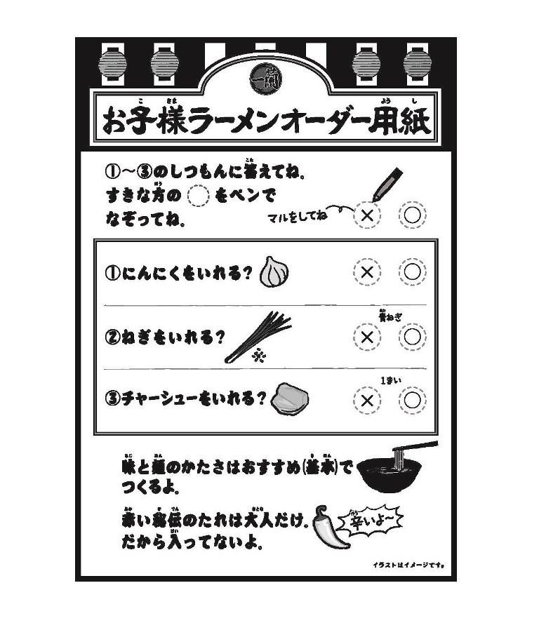 能選擇要不要加蒜泥、蔥、叉燒的「兒童拉麵點餐用紙」※口味跟麵的硬度只能選基本款 ※「赤紅秘傳醬汁」因為很辣,不提供給小孩
