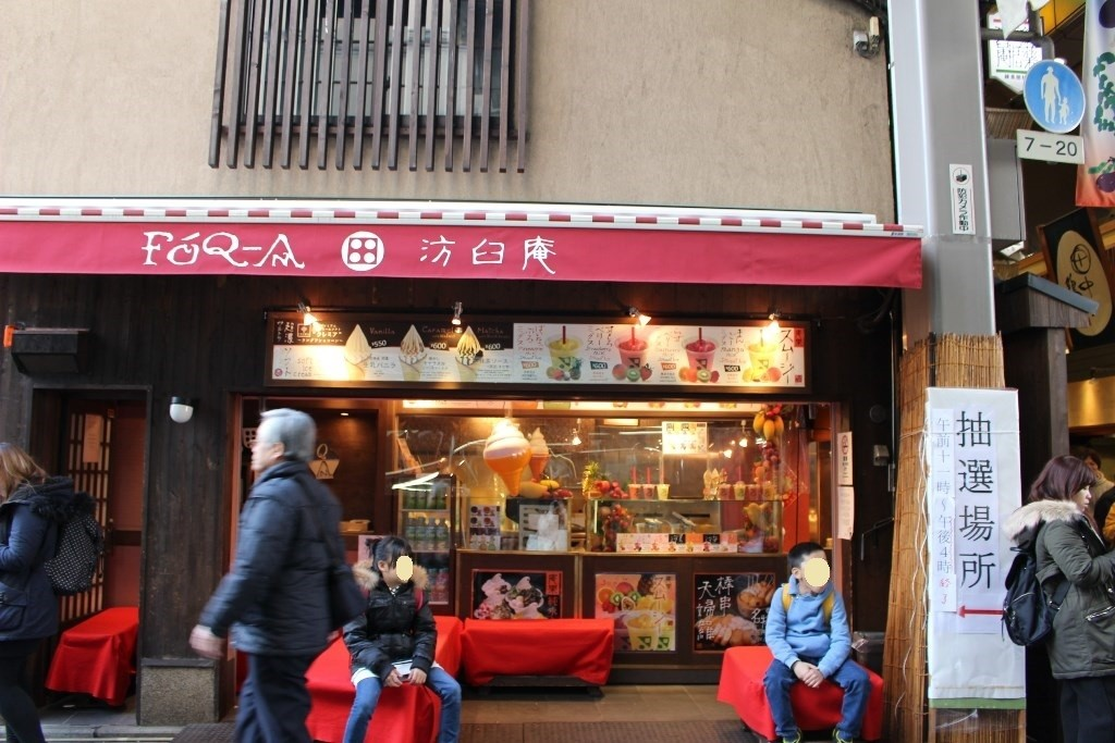 到京都錦市場『汸臼庵 京都錦本店』吃炸奶油馬鈴薯♪