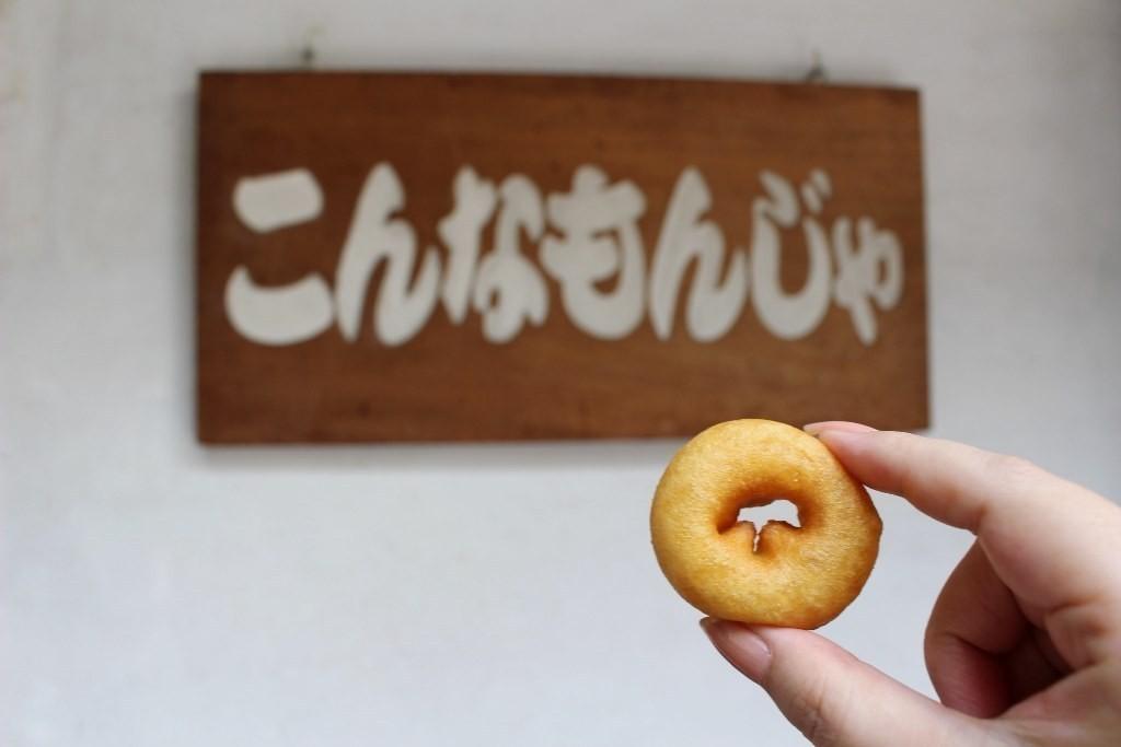來到錦市場必吃的現炸一口豆奶甜甜圈『Konna Monja(こんなもんじゃ)』