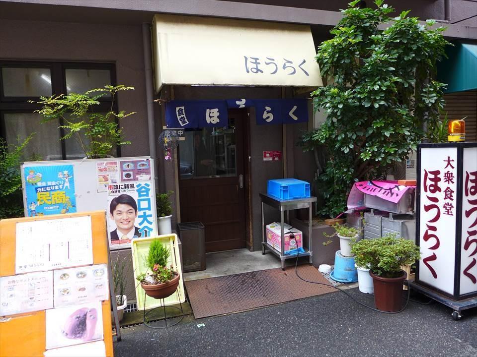 古老而純樸的味道!神戸三宮廣受喜愛的老店『大眾食堂 Houraku(大衆食堂 ほうらく)』