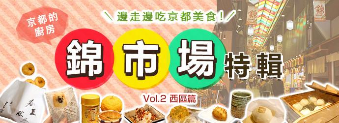 邊走邊吃京都美食!京都的廚房「錦市場」特輯【Vol.2 西區篇】