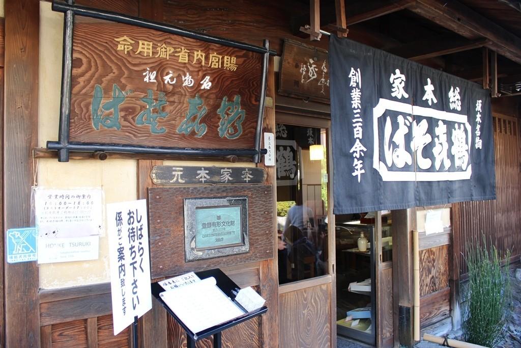 參拜『比叡山延曆寺』及『日吉大社』之餘,品嘗1716年創業『本家鶴㐂蕎麥(本家鶴㐂そば)』的傳統好味道