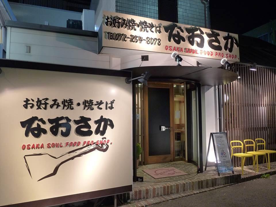 受當地居民喜愛的大阪燒店!堺『Naosaka(なおさか)』