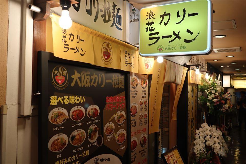 【結束營業】融合世界11國辛香料的咖哩拉麵!心齋橋『大阪ElevenSpiceplus(大阪イレブンスパイス+)』