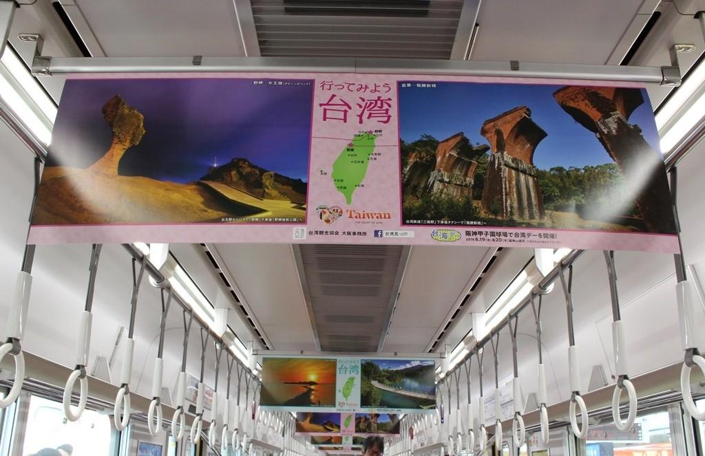 車内吊りポスターでは、日月潭、野柳女王頭など台湾を代表する素晴らしい観光スポットを紹介